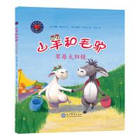 正版包邮 山羊和毛驴:草莓太阳镜3-8岁儿童故事书 让孩子慢慢懂得友谊的珍贵与付出 绘本儿童故事大全婴幼儿公主寓言书籍