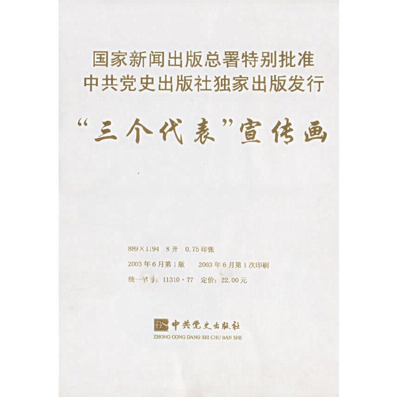 代表中国先进生产力的发展要求(四开)