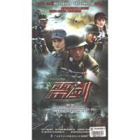 雳剑-大型电视连续剧(12碟装DVD)( 货号:788378086)