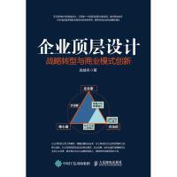 企业顶层设计:战略转型与商业模式创新 吴越舟 著