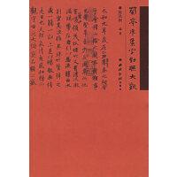 兰亭序集字对联大观 王羲之 书法 楹联 西泠印社出版社