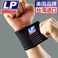 美国LP护具LP护腕LP633羽毛球篮球网球运动手腕扭伤弹性绷带护腕