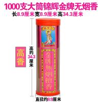 檀香佛香供香高香线香竹签香佛教佛具用品