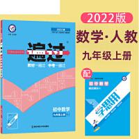 【满5件24省包邮】天星教育2020版 一遍过初中数学九年级上册RJ版人教版 9年级上学期初三数学同步练习册附试卷