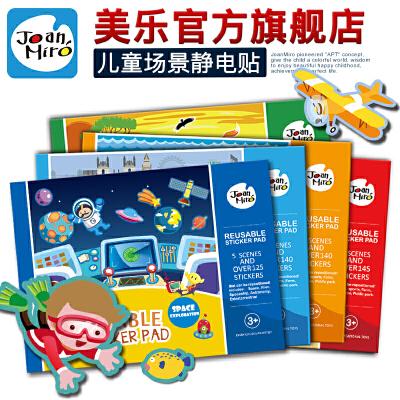 美乐儿童益智玩具儿童贴纸书创意卡通贴纸贴贴乐静电贴