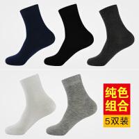 男袜子纯棉中筒吸汗商务袜黑色棉袜男中筒纯色男士运动袜 买两件减5元、收藏送红包