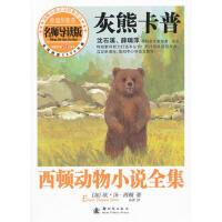 西顿动物小说全集(导读版)――灰熊卡普