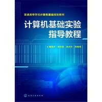 计算机基础实验指导教程(魏海平) 9787122275967 魏海平,常东超,高东日 化学工业出版社