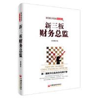 新三板财务总监,付冬梅,中国经济出版社9787513643375