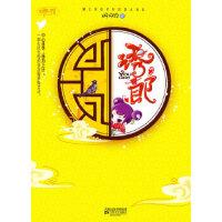 【旧书二手书9成新】单册售价 诱郎(刁蛮千金的追王宝典) 明月��