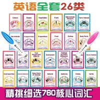 英语单词全套点读闪卡26类卡早教幼儿园小学家庭教学教具分类卡片