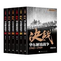 解放战争:决战(当当定制刘统先生钤印版套装共6册)