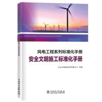 风电工程系列标准化手册 安全文明施工标准化手册
