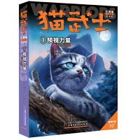 猫武士三部曲--预视力量①