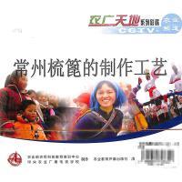常州梳篦的制作工艺(一片装)VCD( 货号:103509033200307)