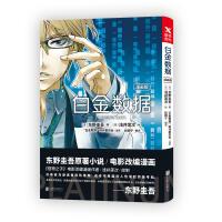 白金数据(漫画版) 东野圭吾全新作品 畅销漫画