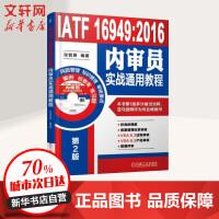IATF 16949:2016内审员实战通用教程(第2版) 机械工业出版社
