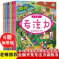 【49选5件】【限时秒杀】5分钟玩出专注力训练书6册 逻辑思维注意力2-4-7岁儿童大迷宫3-6-8周岁图书左右全脑潜能开发益智游戏书籍找不同幼儿学前早教捉迷藏