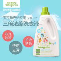 美国Babyganics甘尼克宝贝婴儿洗衣液宝宝孕妇3倍浓缩无香型