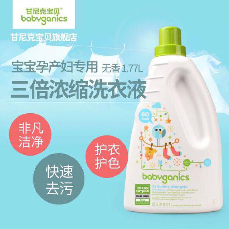 美国Babyganics甘尼克宝贝婴儿洗衣液宝宝孕妇3倍浓缩无香型植物配方 3倍浓缩型 用量省 温和不伤手