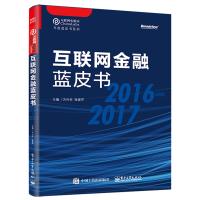 互联网金融蓝皮书 中国互联网金融发展动向趋势研究书籍