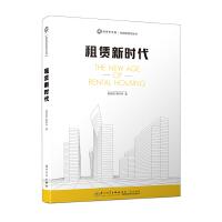 租赁新时代/新经纪系列丛书【一部研究住房租赁市场的专业著作,了解住房租赁市场的必读书】