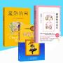 长袜子皮皮+窗边的小豆豆(新版)+夏洛的网中小学生少儿童二三四五六年级**课外阅读畅销书