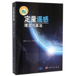 定量遥感 理念与算法 梁顺林,李小文,王锦地 等 著 科学出版社有限责任公司 9787030357007