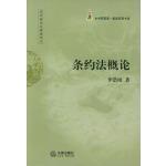 条约法概论――法学研究生精读书系列