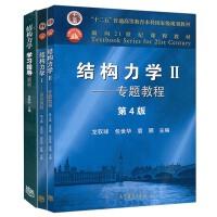 龙驭球 结构力学 第4版 基本教程+专题教程+ 雷钟和 结构力学学习指导 第2版 3本