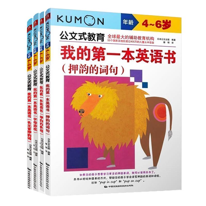 公文式教育 英语书(字母游戏) 4-6岁 字母游戏书4册  左右开发  启蒙学习英语兴趣 幼儿英语 课外启蒙读物