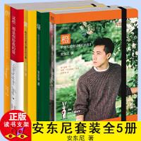 安东尼的书作品集套装全5册陪安东尼度过漫长岁月 绿黄橙+云治+这些都是你给我的爱现当代文学青春励志随笔集情感小说