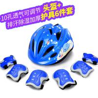 轮滑护具溜冰旱冰鞋滑板自行车运动透气可调节帽头盔儿童套装