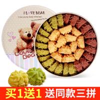 珍妮小花曲奇饼干540g 铁盒装送女友礼物高颜值网红小熊曲奇零食