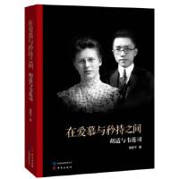 在爱慕与矜持之间:胡适与韦莲司 周质平 华文出版社