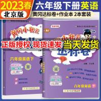 黄冈小状元六年级下英语北京版达标卷+作业本下册(北京课改版)2本套装