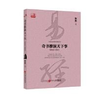奇书推演天下事:何新品《易经》,何新,中国文联出版社9787519009618