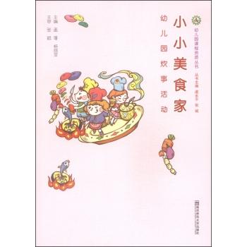 《小小美食家-幼儿园简介v简介》【特色_美食书评炊事河池都安广西图片