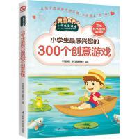 小学生最感兴趣的300个创意游戏 江苏凤凰科学技术出版社