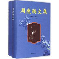 周瘦鹃文集(珍藏版) 文汇出版社