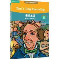 童话王国 童话作家安徒生 外语教学与研究出版社
