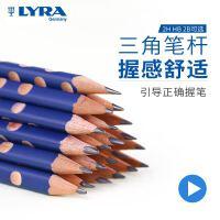德国品牌LYRA艺雅洞洞笔幼儿儿童三角杆原木练习洞洞铅笔文具小学生用书法改善握笔姿势写不断HB/2b铅笔套装