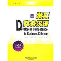 发展商务汉语 口语篇 正版 李泉 ,王淑红 9787544616386