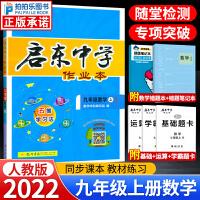 启东中学作业本九年级上册数学 人教版2021年新版