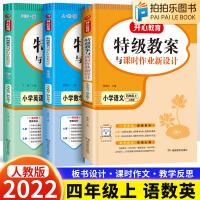 特级教案小学四年级上册语文数学英语人教版册教师教学备课用书