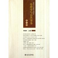【旧书二手书8成新】伦理学与公共事务第5卷 李建华 北京大学出版社 9787301197943