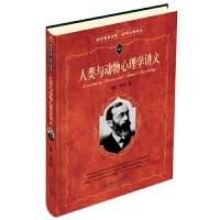 正版 人类与动物心理学讲义 科学素养文库 科学元典丛书 德 威廉冯特