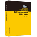 重金属污染土壤的植物修复及其强化技术研究,杨卓、尹凡,吉林人民出版社9787206107047