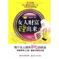 《女人财富理出来》,萧碧华,浙江人民出版社9787213042638