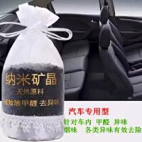 费凯丹家车两用空气净化纳米矿晶 除味剂除甲醛环保活性炭包